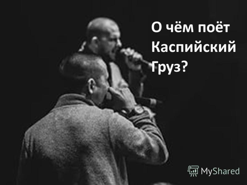 О чём поёт Каспийский Груз?