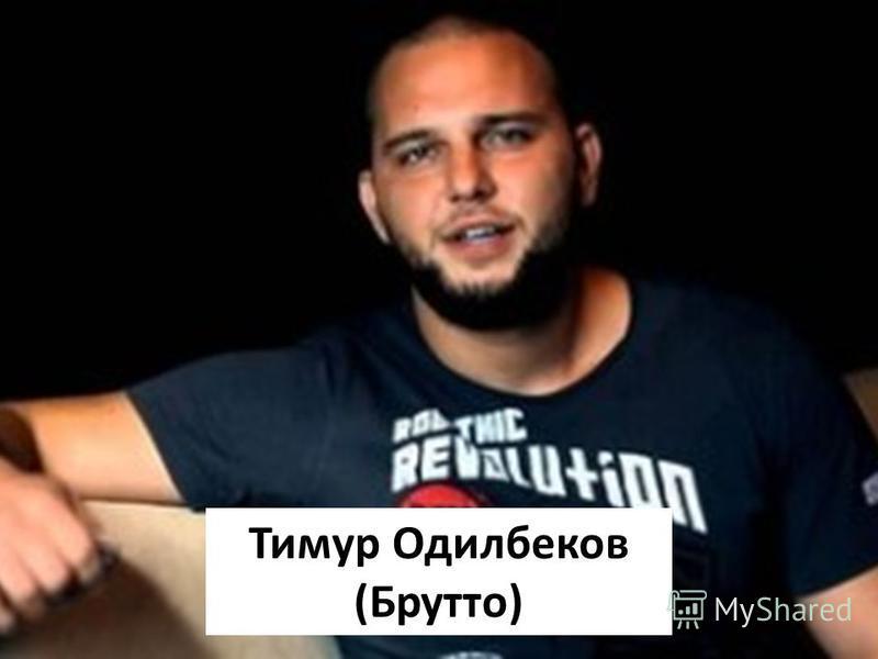 Тимур Одилбеков (Брутто)