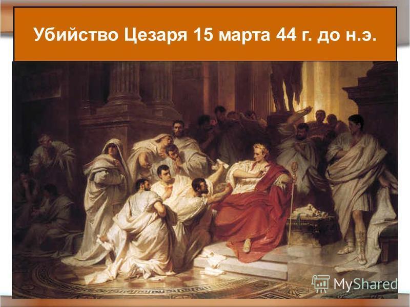 Убийство Цезаря 15 марта 44 г. до н.э.