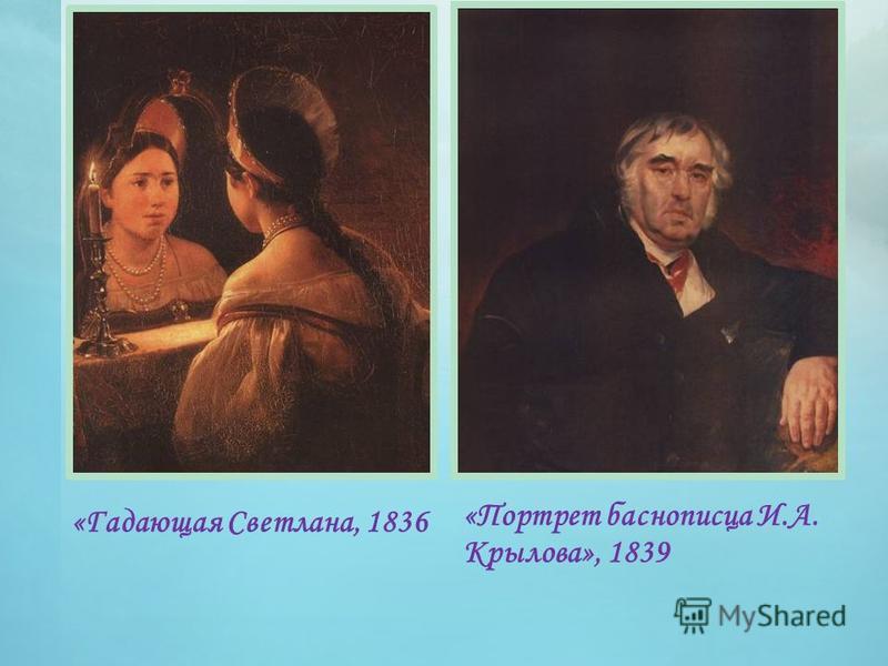 «Гадающая Светлана, 1836 «Портрет баснописца И.А. Крылова», 1839