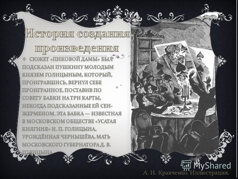 А. И. Кравченко. Иллюстрация.