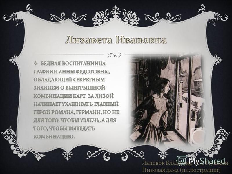 Лаповок Владимир. А. С. Пушкин. Пиковая дама ( иллюстрации )