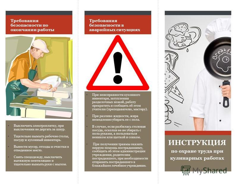 ИНСТРУКЦИЯ по охране труда при кулинарных работах Требования безопасности в аварийных ситуациях При неисправности кухонного инвентаря, затуплении разделочных ножей, работу прекратить и сообщить об этом учителю (преподавателю, мастеру). При разливе жи