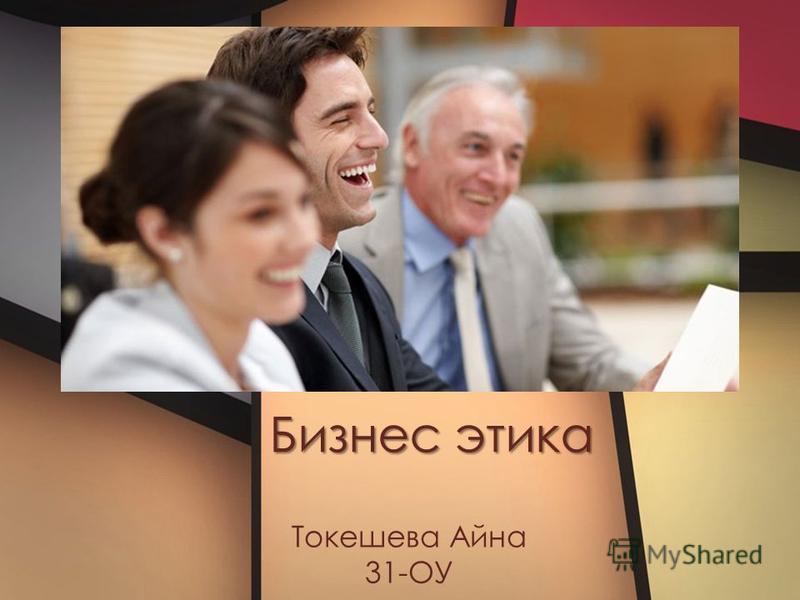 Бизнес этика Токешева Айна 31-ОУ