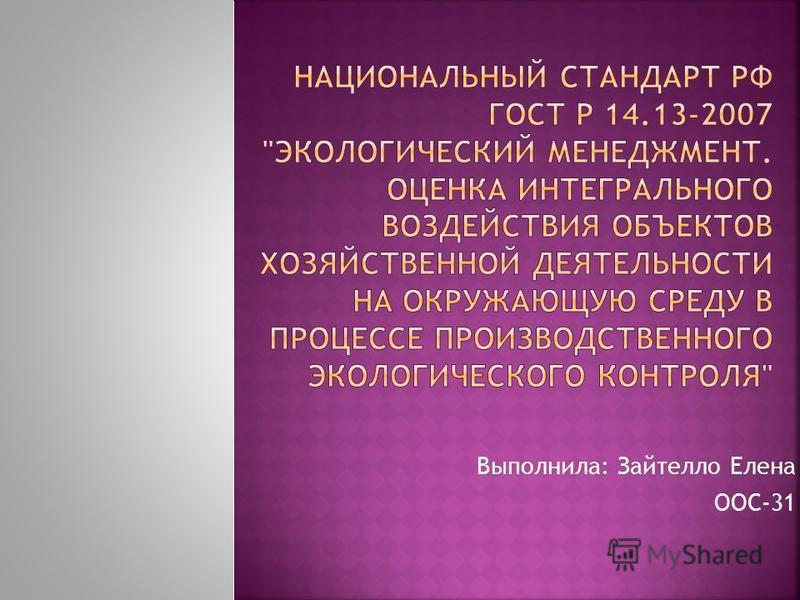 Выполнила: Зайтелло Елена ООС-31