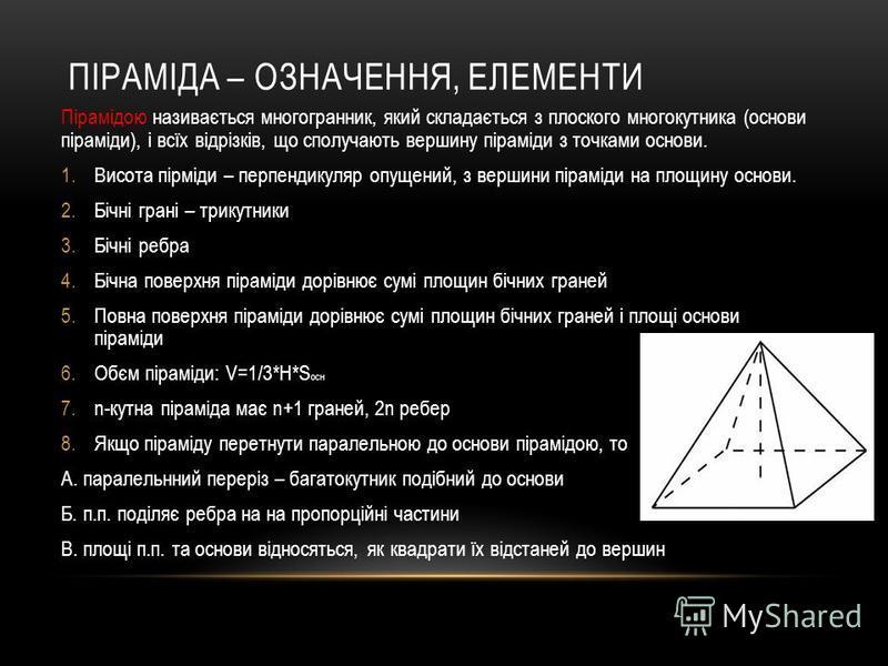 ПІРАМІДА – ОЗНАЧЕННЯ, ЕЛЕМЕНТИ Пірамідою називається многогранник, який складається з плоского многокутника (основи піраміди), і всїх відрізків, що сполучають вершину піраміди з точками основи. 1.Висота пірміди – перпендикуляр опущений, з вершини пір