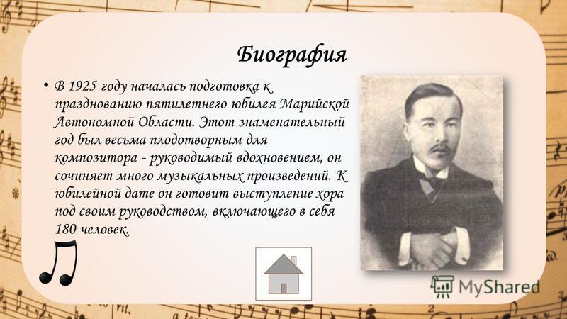 В 1925 году началась подготовка к празднованию пятилетнего юбилея Марийской Автономной Области. Этот знаменательный год был весьма плодотворным для композитора - руководимый вдохновением, он сочиняет много музыкальных произведений. К юбилейной дате о
