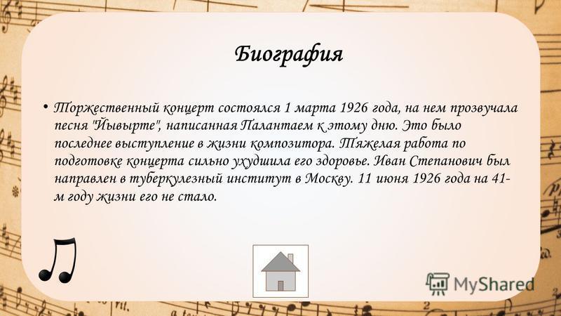 Торжественный концерт состоялся 1 марта 1926 года, на нем прозвучала песня