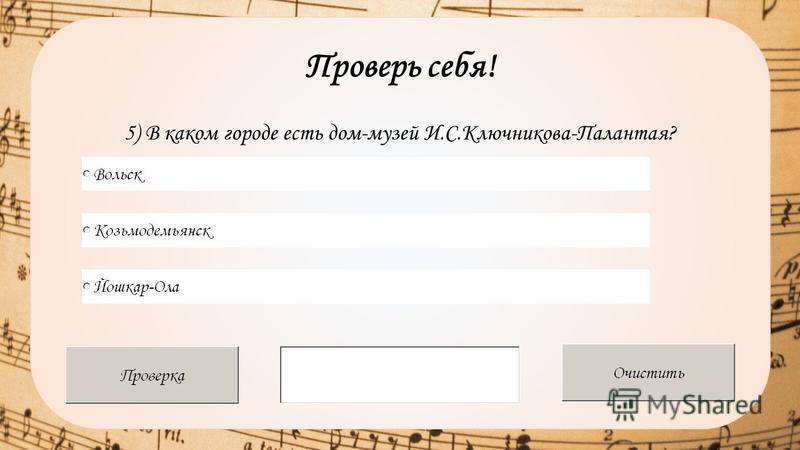 Проверь себя! 5) В каком городе есть дом-музей И.С.Ключникова-Палантая?