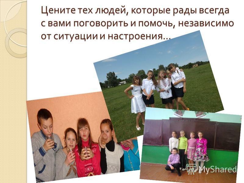 Если у тебя есть парочка друзей, без кторых ты не сможешь жить, то у тебя есть друзья.