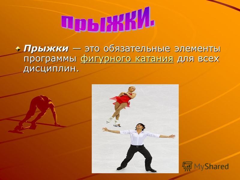 Прыжки это обязательные элементы программы фигурного катания для всех дисциплин. фигурного катания фигурного катания
