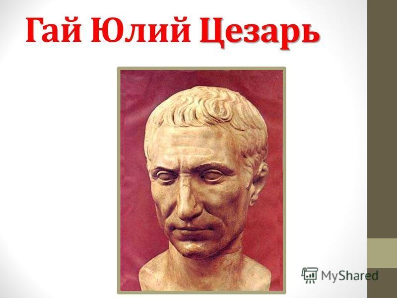 Цезарь Гай Юлий Цезарь