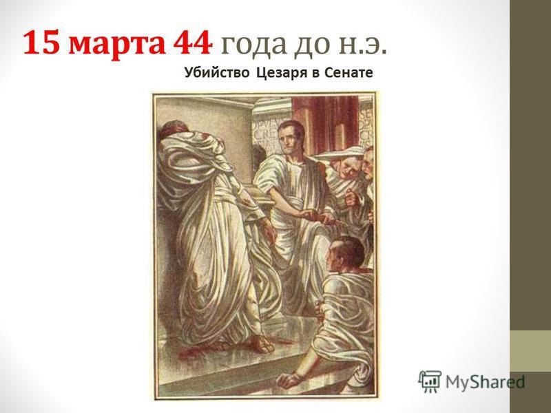 15 марта 44 года до н.э. Убийство Цезаря в Сенате