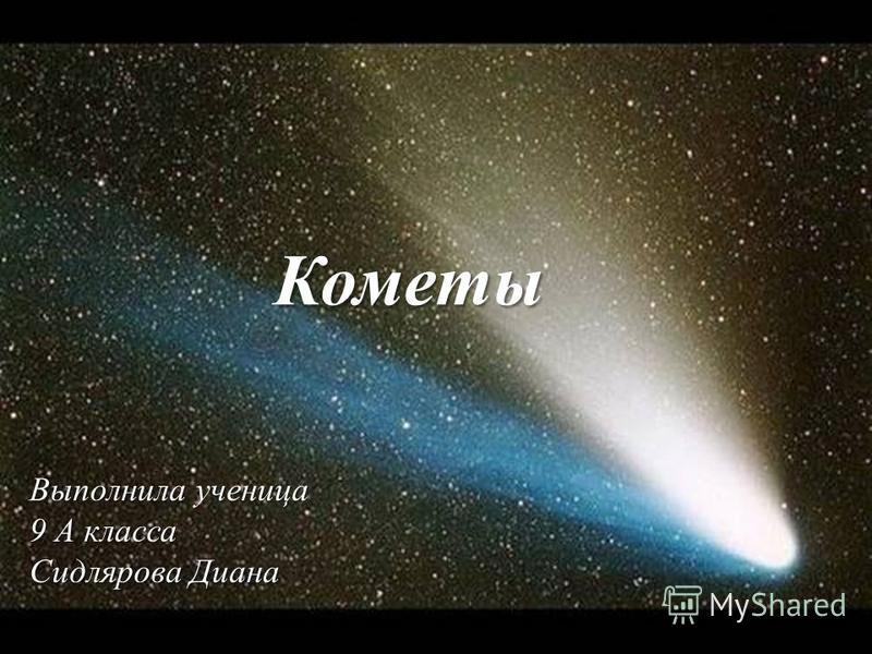 Скачать презентацию по астрономии кометы и астероиды что происходит в организме после 10 дня курса сустанона