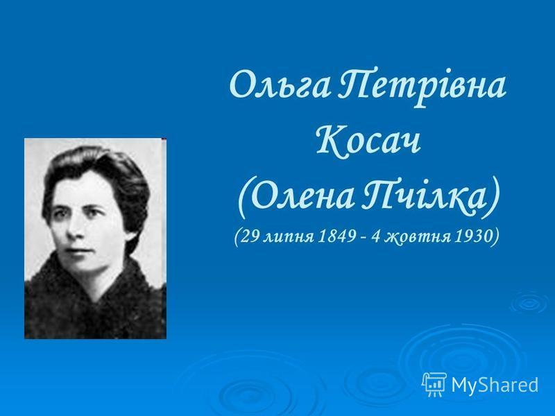 Ольга Петрівна Косач (Олена Пчілка) (29 липня 1849 - 4 жовтня 1930)