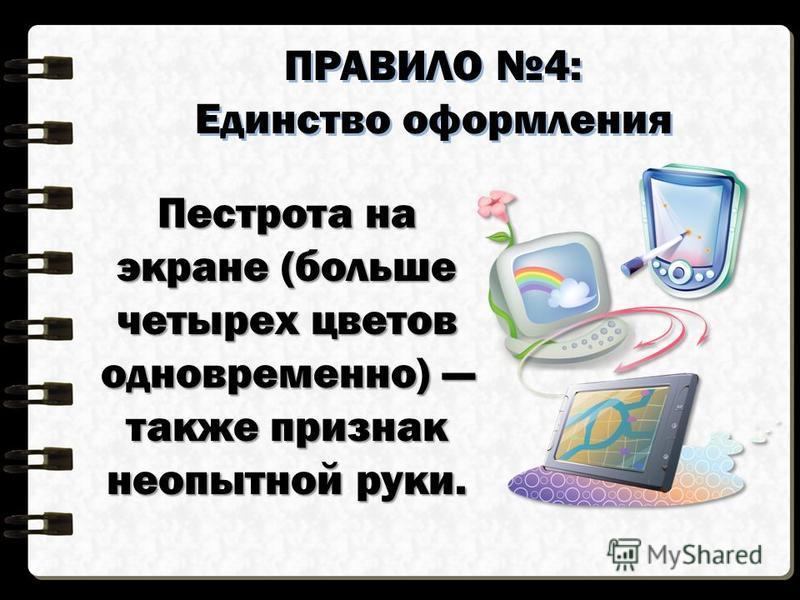 ПРАВИЛО 4: Единство оформления ПРАВИЛО 4: Единство оформления Пестрота на экране (больше четырех цветов одновременно) также признак неопытной руки.
