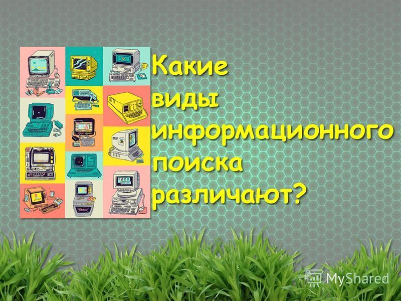 Какие виды информационного поиска различают?Какие различают?