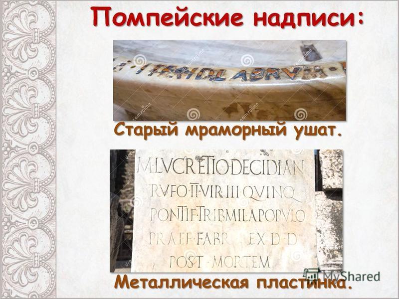 Помпейские надписи: Помпейские надписи: Металлическая пластинка. Металлическая пластинка. Старый мраморный ушат.