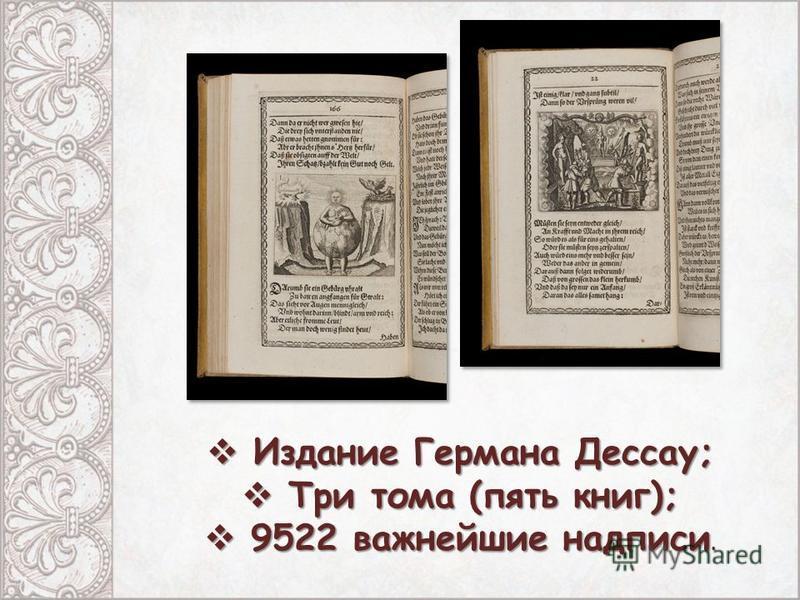 Издание Германа Дессау; Издание Германа Дессау; Три тома (пять книг); Три тома (пять книг); 9522 важнейшие надписи. 9522 важнейшие надписи.