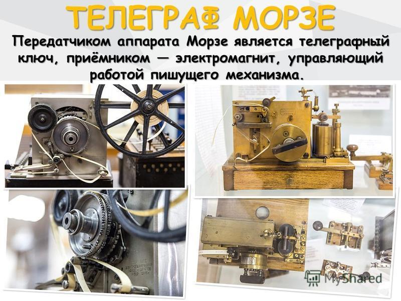 ТЕЛЕГРАФ МОРЗЕ Передатчиком аппарата Морзе является телеграфный ключ, приёмником электромагнит, управляющий работой пишущего механизма. Передатчиком аппарата Морзе является телеграфный ключ, приёмником электромагнит, управляющий работой пишущего меха
