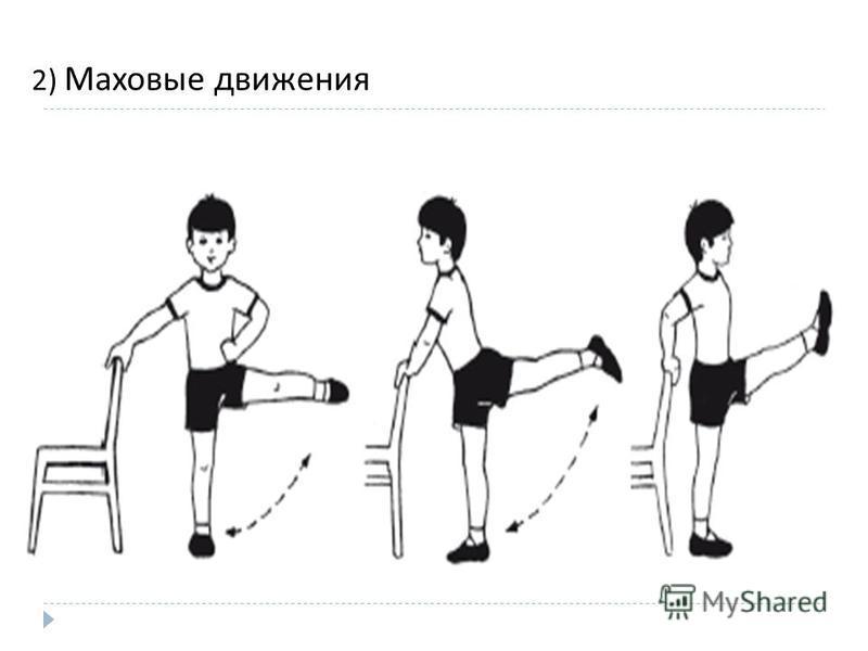 2) Маховые движения