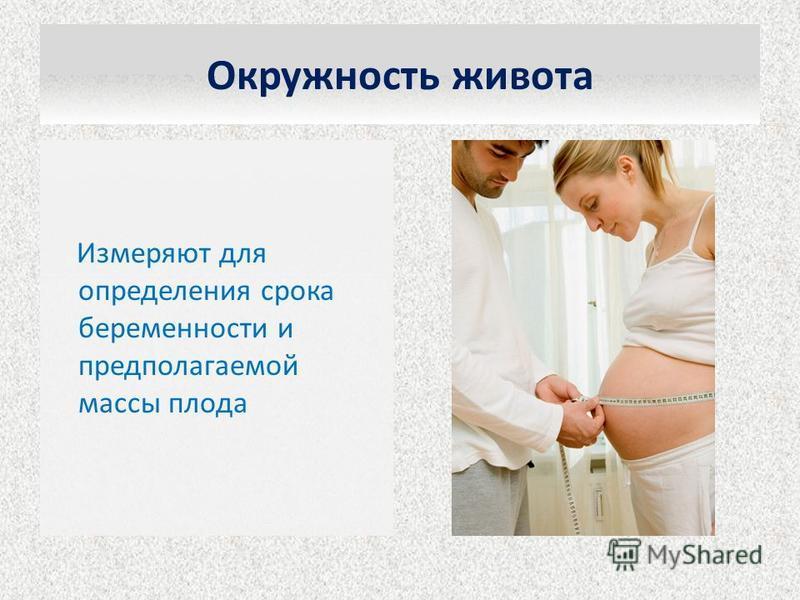 Окружность живота Измеряют для определения срока беременности и предполагаемой массы плода
