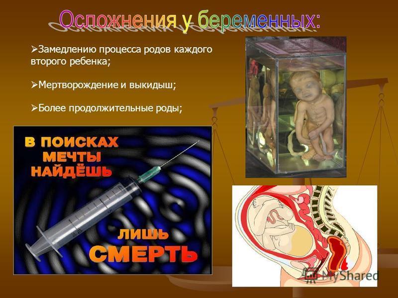 Замедлению процесса родов каждого второго ребенка; Мертворождение и выкидыш; Более продолжительные роды;