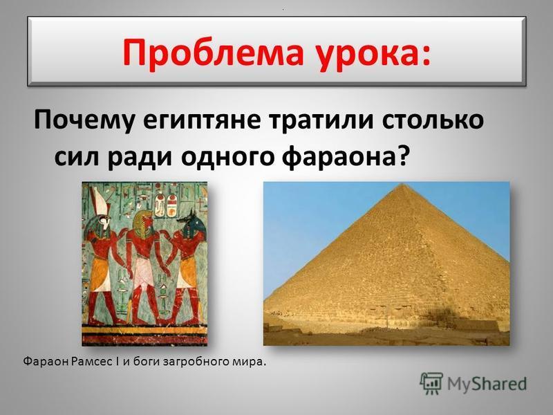 Проблема урока: Почему египтяне тратили столько сил ради одного фараона? Фараон Рамсес I и боги загробного мира..