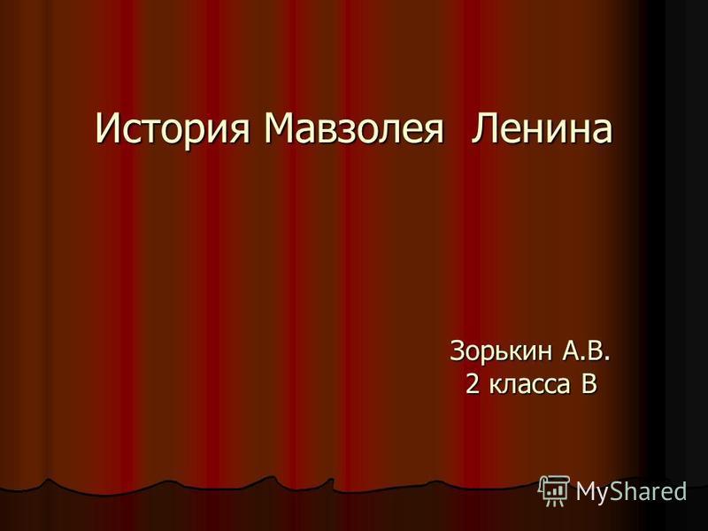 История Мавзолея Ленина Зорькин А.В. 2 класса В