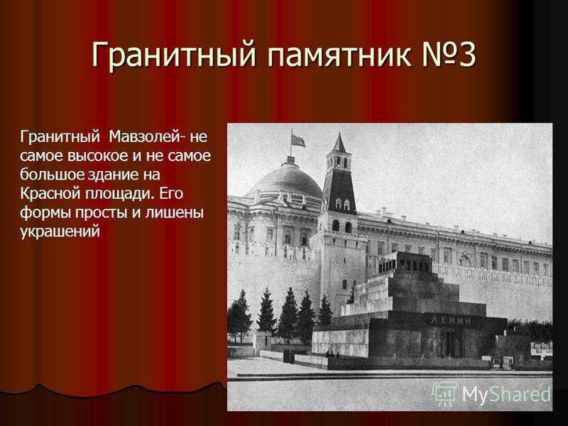Гранитный памятник 3 Гранитный Мавзолей- не самое высокое и не самое большое здание на Красной площади. Его формы просты и лишены украшений