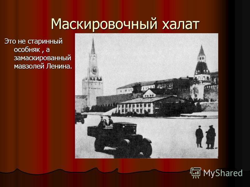 Маскировочный халат Это не старинный особняк, а замаскированный мавзолей Ленина.