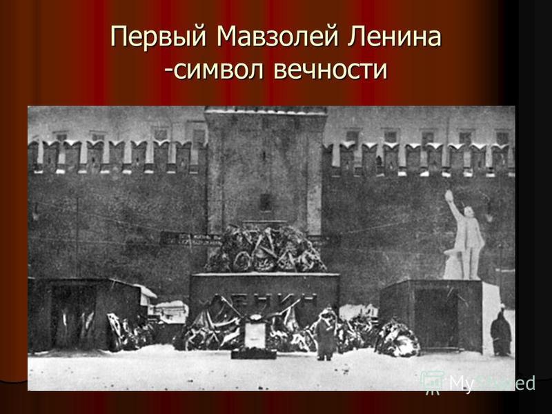 Первый Мавзолей Ленина -символ вечности