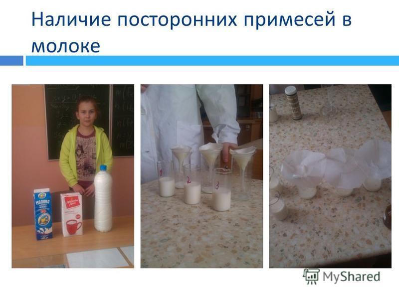 Наличие посторонних примесей в молоке