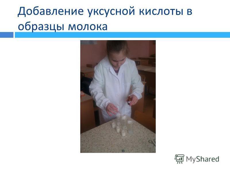 Добавление уксусной кислоты в образцы молока