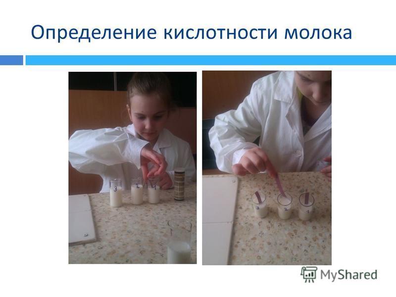 Определение кислотности молока