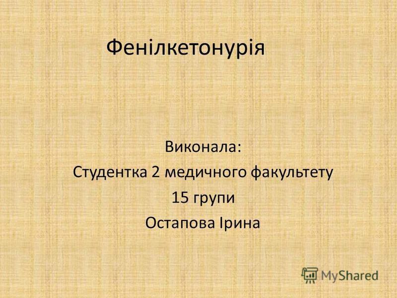 Фенілкетонурія Виконала: Студентка 2 медичного факультету 15 групи Остапова Ірина