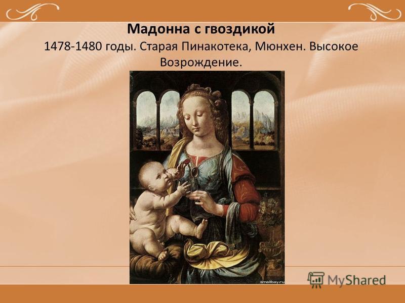 Мадонна с гвоздикой 1478-1480 годы. Старая Пинакотека, Мюнхен. Высокое Возрождение.
