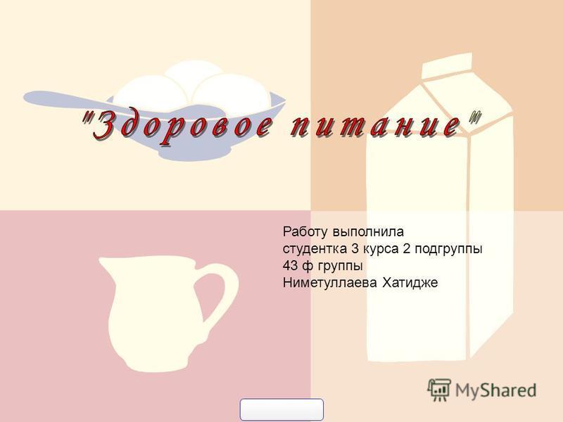 Работу выполнила студентка 3 курса 2 подгруппы 43 ф группы Ниметуллаева Хатидже