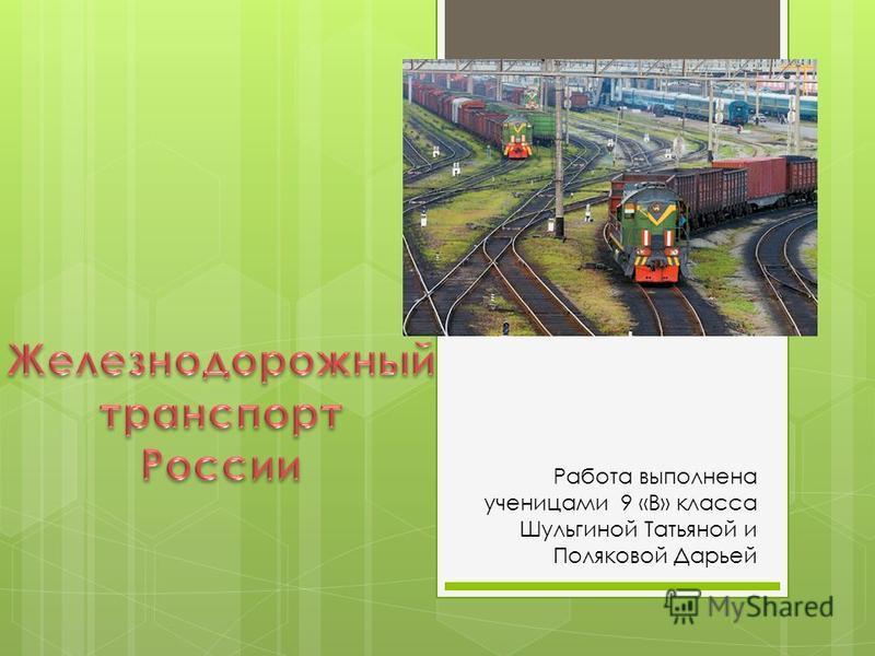 Работа выполнена ученицами 9 «В» класса Шульгиной Татьяной и Поляковой Дарьей