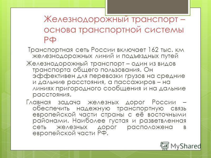 Железнодорожный транспорт – основа транспортной системы РФ Транспортная сеть России включает 162 тыс. км железнодорожных линий и подъездных путей Железнодорожный транспорт – один из видов транспорта общего пользования. Он эффективен для перевозки гру