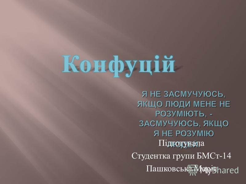 Підготувала Студентка групи БМСт -14 Пашковська Марія