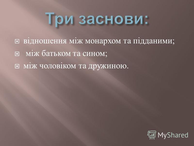 відношення між монархом та підданими ; між батьком та сином ; між чоловіком та дружиною.