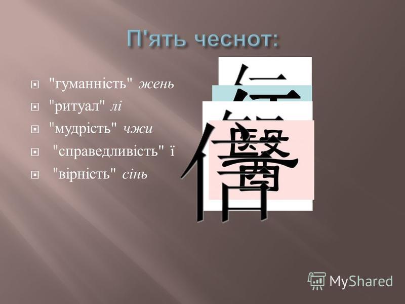 гуманність  жень  ритуал  лі  мудрість  чжи  справедливість  ї  вірність  сінь