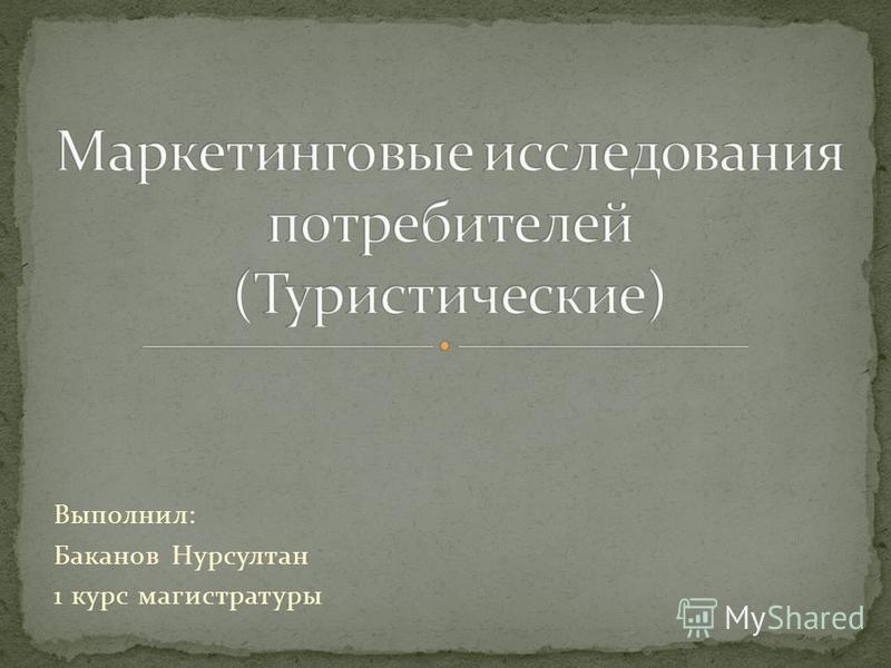 Выполнил: Баканов Нурсултан 1 курс магистратуры