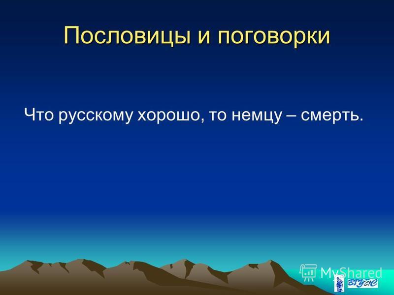37 Пословицы и поговорки Что русскому хорошо, то немцу – смерть.