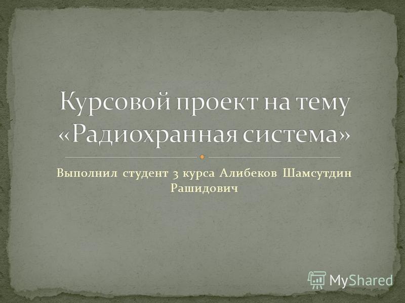 Выполнил студент 3 курса Алибеков Шамсутдин Рашидович