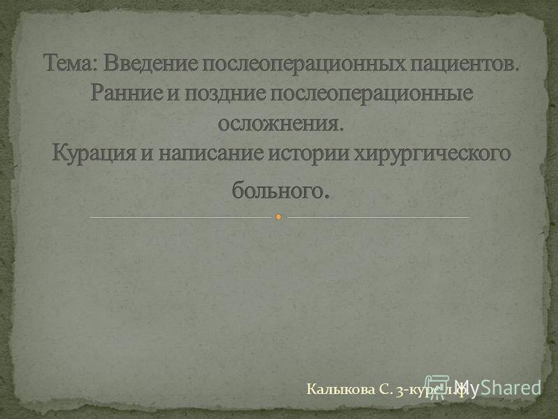Калыкова С. 3-курс л.ф.