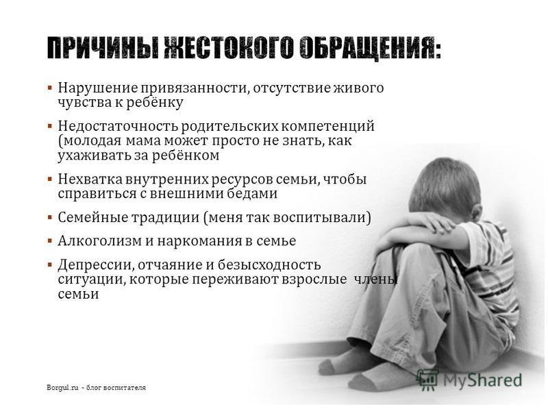 Нарушение привязанности, отсутствие живого чувства к ребёнку Недостаточность родительских компетенций ( молодая мама может просто не знать, как ухаживать за ребёнком Нехватка внутренних ресурсов семьи, чтобы справиться с внешними бедами Семейные трад