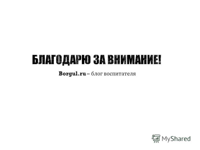 Borgul.ru – блог воспитателя