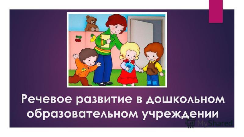 Речевое развитие в дошкольном образовательном учреждении